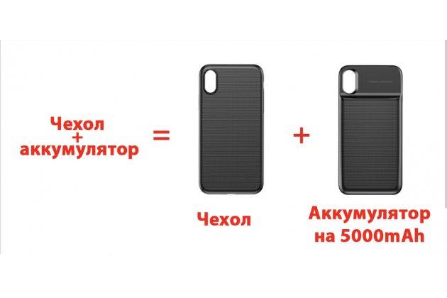 Чехол-бампер Baseus плюс мощной батарея-аккумулятор можно носить отдельно большой повышенной расширенной ёмкости 5000 mAh для Apple iPhone X (10) черный + гарантия
