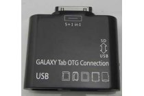 USB переходник + разъем для карт памяти для Samsung Galaxy Tab 2 7.0 P3100/P3110