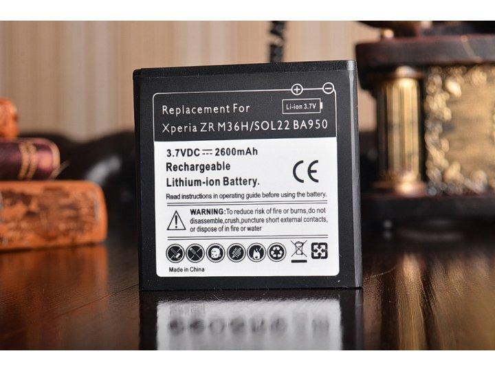 Фирменная батарея-аккумулятор большой ёмкости 2600mah  для телефона Sony Xperia ZR /ZR LTE C5502/C5503 /M36h  ..