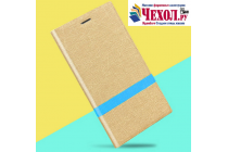 Фирменный чехол-книжка для ACER Liquid X2 S69 золотой с синей  полосой водоотталкивающий