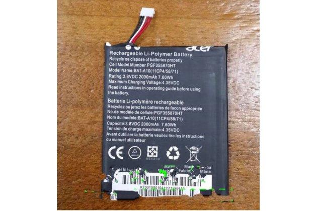 Фирменная аккумуляторная батарея 2000mAh на телефон Acer Liquid Z5 Duo Z150  + инструменты для вскрытия + гарантия
