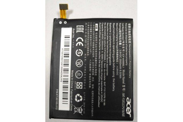 Фирменная аккумуляторная батарея BAT-F10 1800mAh на телефон Acer Liquid Z500 Dual SIm  + инструменты для вскрытия + гарантия