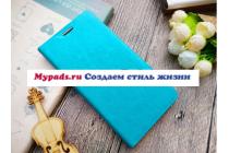 Фирменный чехол-книжка из качественной водоотталкивающей импортной кожи на жёсткой металлической основе для Acer Liquid Jade Z S57 бирюзовый