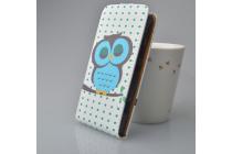 """Фирменный вертикальный откидной чехол-флип для Alcatel POP 4 Plus 5056D 5.5"""" """"тематика Сова"""""""