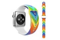 Фирменный необычный сменный силиконовый ремешок для умных смарт-часов Apple Watch 38mm радужный