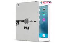 """Фирменная ультра-тонкая полимерная из мягкого качественного силикона задняя панель-чехол-накладка для iPad Pro 9.7"""" тематика """"выстрел в яблочко"""""""