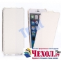 Фирменный оригинальный вертикальный откидной чехол-флип для iPhone 6S Plus белый из натуральной кожи ..