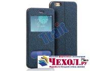 Фирменный чехол-книжка для iPhone 6S Plus синий с окошком для входящих вызовов и свайпом водоотталкивающий