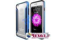 Фирменный чехол-бампер для iPhone 6S Plus синий металлический усиленный