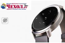 Фирменное защитное закалённое противоударное стекло премиум-класса из качественного японского материала с олеофобным покрытием для умных смарт-часов ASUS ZenWatch 3 (WI503Q)