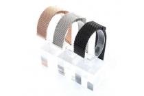 Фирменный сменный плетёный стальной ремешок для умных смарт-часов ASUS ZenWatch (WI500Q) из нержавеющей стали с замком застежкой