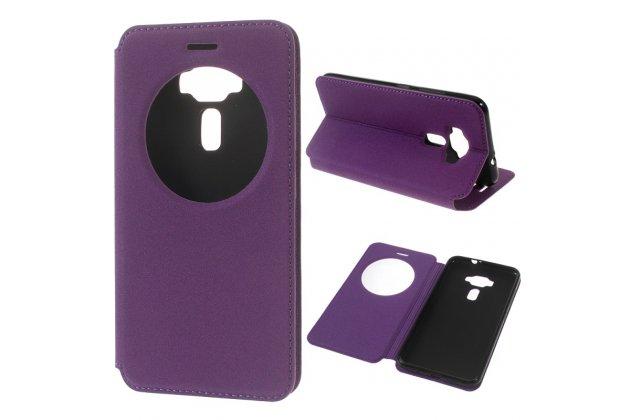 Фирменный оригинальный чехол-книжка для ASUS ZenFone 3 / Zenfone 3 Neo ZE520KL 5.2 фиолетовый с окошком для входящих вызовов водоотталкивающий