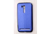 """Фирменный оригинальный чехол-книжка для ASUS ZenFone Go ZB551KL  / Go TV ZB551KL 5.5"""" синий с окошком для входящих вызовов водоотталкивающий"""
