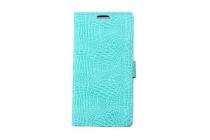 Фирменный чехол-книжка с подставкой для ASUS ZenFone 3 ZE520KL 5.2 лаковая кожа крокодила цвет бирюзовый