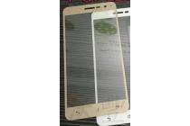 Фирменное 3D защитное изогнутое стекло с закругленными изогнутыми краями которое полностью закрывает экран / дисплей по краям с олеофобным покрытием для ASUS Zenfone 3 ZE552KL 5.5