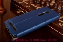"""Фирменный чехол-книжка для Asus Zenfone 2 5.0"""" ZE500CL синий с окошком для входящих вызовов и свайпом водоотталкивающий"""