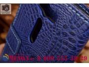 Фирменный чехол-книжка с подставкой для ASUS Zenfone 2 Lazer ZE500KL/ZE500KG лаковая кожа крокодила темно-сини..