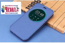 """Фирменный оригинальный чехол-книжка для ASUS ZenFone 3 Laser ZC551KL 5.5"""" синий с окошком для входящих вызовов и мультиподставкой  водоотталкивающий"""