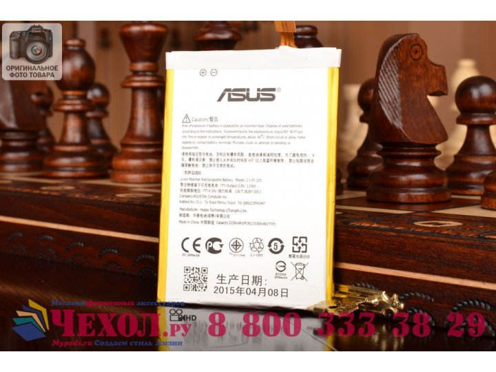 Фирменная аккумуляторная батарея C11P1325 3300mAh на телефон ASUS Zenfone 6 A600CG/A601CG + гарантия..