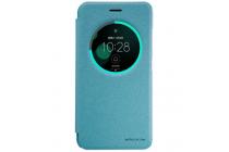 Фирменный оригинальный чехол-книжка для ASUS Zenfone 4 4.5 A450CG голубой кожаный с окошком для входящих вызовов