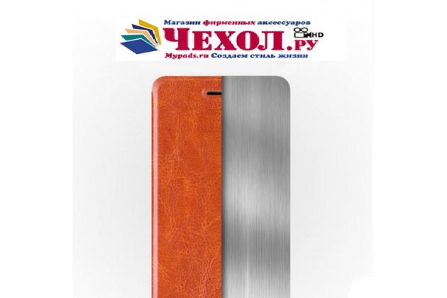 """Фирменный чехол-книжка из качественной водоотталкивающей импортной кожи на жёсткой металлической основе для Asus Zenfone Go ZB500KL/ZB500KG 5.0"""" бирюзовый"""