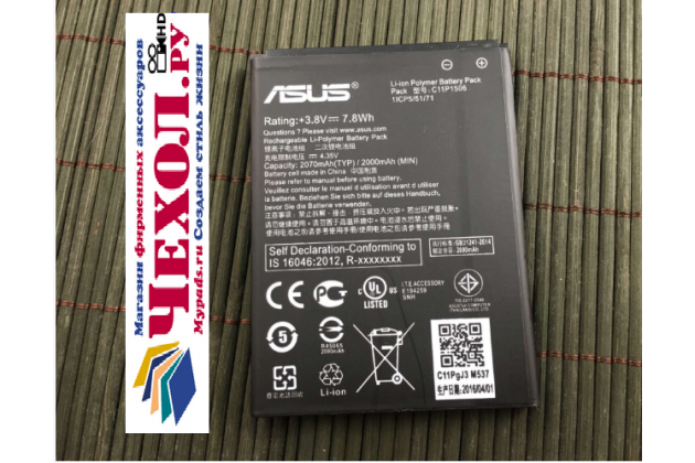 Фирменная аккумуляторная батарея 2140mAh C11P1506 на телефон Asus Zenfone Go ZC500TG 5.0 (Z00VD) + инструменты для вскрытия + гарантия