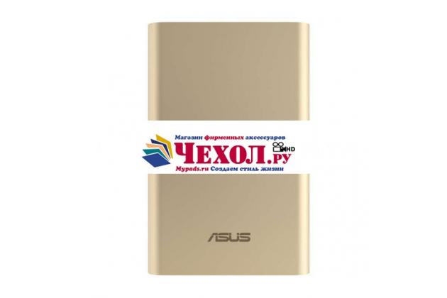 Внешнее портативное зарядное устройство/ аккумулятор ASUS ZenPower ABTU005 10050mah алюминиевый. Цвет в ассортименте.