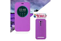 """Фирменный оригинальный чехол-книжка для ASUS Zenfone 3 ZE552KL 5.5"""" фиолетовый с окошком для входящих вызовов водоотталкивающий"""