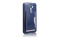 """Фирменная роскошная элитная премиальная задняя панель-крышка для ASUS Zenfone Selfie ZD551KL 5.5""""  из качественной кожи буйвола с визитницей синяя"""