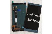 Фирменный LCD-ЖК-сенсорный дисплей-экран-стекло с тачскрином на телефон ASUS ZenFone 3 Deluxe ZS570KL 5.7 (Z016D) синий + гарантия