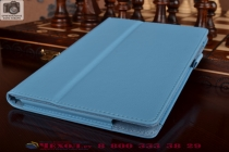 Чехол для Asus ZenPad S 8.0 Z580CA/Z580C голубой кожаный