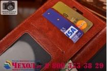 Фирменный чехол-книжка из качественной импортной кожи с мульти-подставкой застёжкой и визитницей для Асус Зенфон 2 Два ЗЕ550/551МЛ коричневый