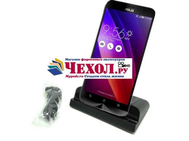 Фирменное оригинальное USB-зарядное устройство/док-станция для телефона ASUS Zenfone 2 ZE551ML/ ZE550ML..