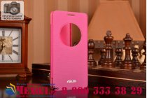 Фирменный оригинальный чехол-книжка для Asus Zenfone 5 A502CG розовый с окошком для входящих вызовов водоотталкивающий