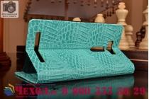 Фирменный чехол-книжка с подставкой для ASUS Zenfone 2 Lazer ZE500KL/ZE500KG лаковая кожа крокодила бирюзовый