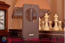 """Фирменный оригинальный чехол-книжка для ASUS Zenfone 2 Lazer ZE500KL/ZE500KG 5.0"""" коричневый пластиковый с окошком для входящих вызовов"""