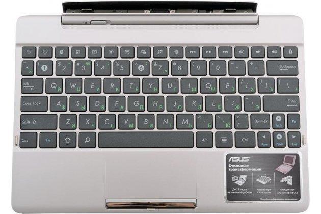 Фирменная оригинальная съемная клавиатура/док-станция для планшета Asus EEE Pad Transformer Prime TF201/TF201G (90-OK0GDK100A0W) золотого цвета + гарантия
