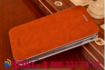 """Фирменный чехол-книжка из качественной водоотталкивающей импортной кожи на жёсткой металлической основе для Asus Zenfone 4 4.0"""" A400CG коричневый"""