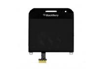 Фирменный LCD-ЖК-сенсорный дисплей-экран-стекло с тачскрином на телефон BlackBerry Bolt 9900 черный + гарантия