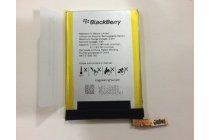 Фирменная аккумуляторная батарея 2180mAh на телефон Blackberry Q5 + инструменты для вскрытия + гарантия