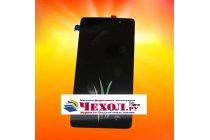 Фирменный LCD-ЖК-сенсорный дисплей-экран-стекло с тачскрином на телефон BlackBerry Neon/ BlackBerry DTEK50 черный + гарантия