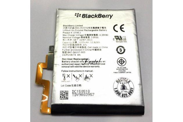 Фирменная аккумуляторная батарея BAT-58107-003 3400mAh на телефон Blackberry Passport Q30 + инструменты для вскрытия + гарантия