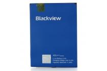 Фирменная батарея-аккумулятор большой ёмкости 3000mah  для телефона Blackview Alife P1 Pro 4G LTE  5.5 '' + гарантия