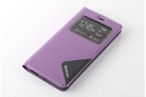 Фирменный чехол-книжка для Blackview Alife P1 Pro 4G LTE  5.5 '' фиолетовый с окошком для входящих вызовов водоотталкивающий