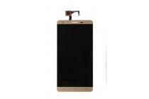 Фирменный LCD-ЖК-сенсорный дисплей-экран-стекло с тачскрином на телефон CUBOT H2 золотой