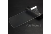 Фирменное защитное закалённое противоударное стекло премиум-класса из качественного японского материала с олеофобным покрытием для Yota YotaPhone 2
