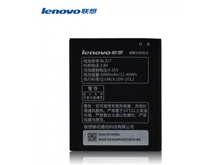 Фирменная аккумуляторная батарея BL217 3000mAh на телефон Lenovo S939 + гарантия..
