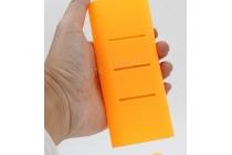 Фирменнный оригинальный мягкий полимерный силиконовый чехол для портативного зарядного устройства/аккумулятора Xiaomi Power Bank 16000mah оранжевый