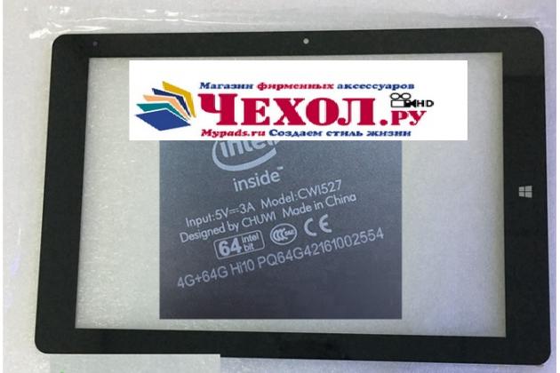 Фирменное сенсорное стекло-тачскрин на  Chuwi Hi10 Plus черный и инструменты для вскрытия + гарантия