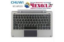 Фирменная оригинальная съемная клавиатура/док-станция для планшета Chuwi Hi10 Plus + гарантия